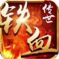 铁血传世ios游戏官方版 v1.0.0