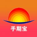 手期宝app官方下载地址 v1.0.0