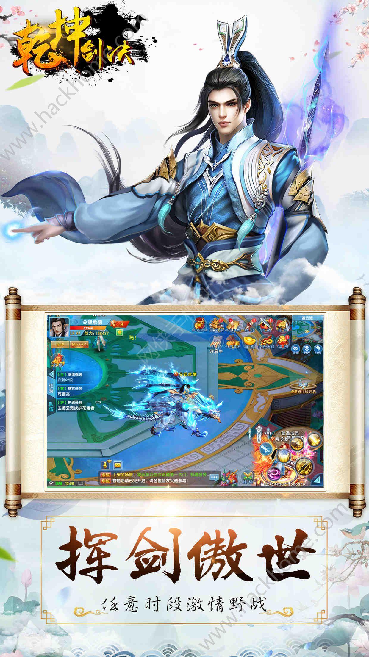 乾坤剑诀官方网站下载游戏图3: