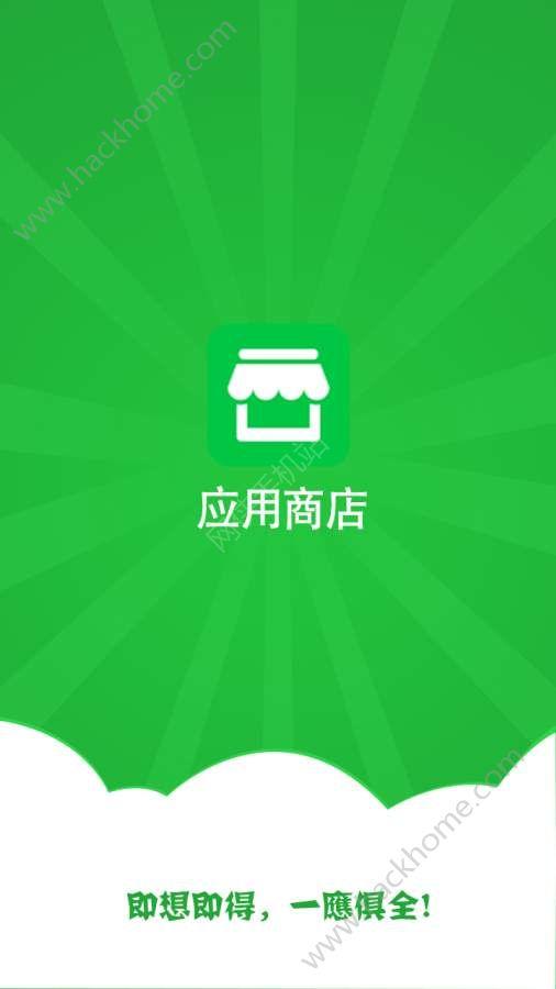 应用商店手机app下载图1: