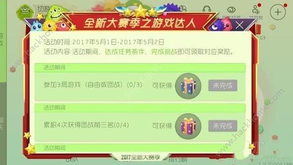 球球大作战大赛季之游戏达人活动内容及奖励一览[图]图片1