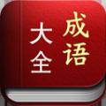 成语大全四字成语手机版app官方下载 v16.11.25