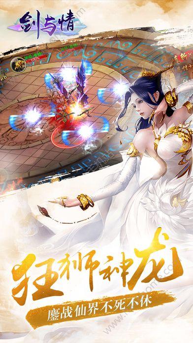 剑与情手游官方唯一网站图4: