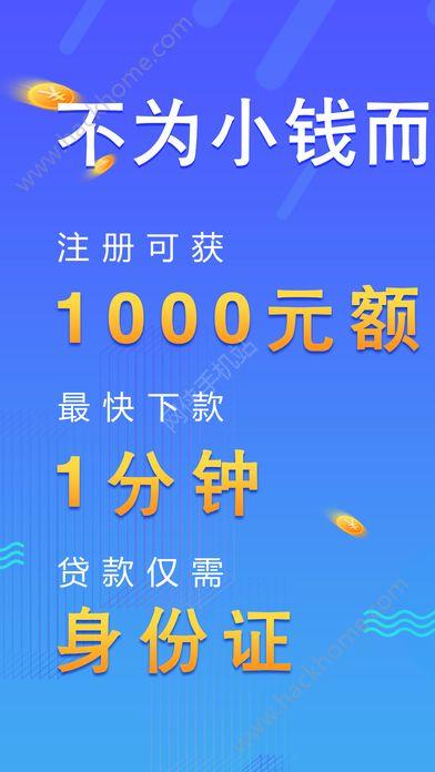 幸福钱包贷款app官网下载图1:
