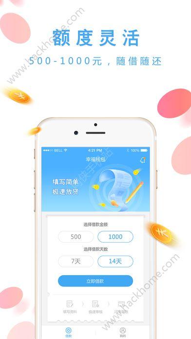 幸福钱包贷款app官网下载图3: