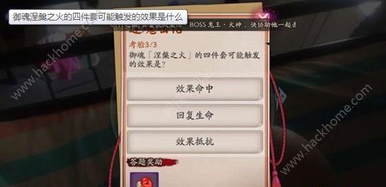 阴阳师御魂涅��之火的四件套可能触发的效果是什么?[图]图片1