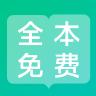 全本免费阅读器手机版软件下载app v2.1.0