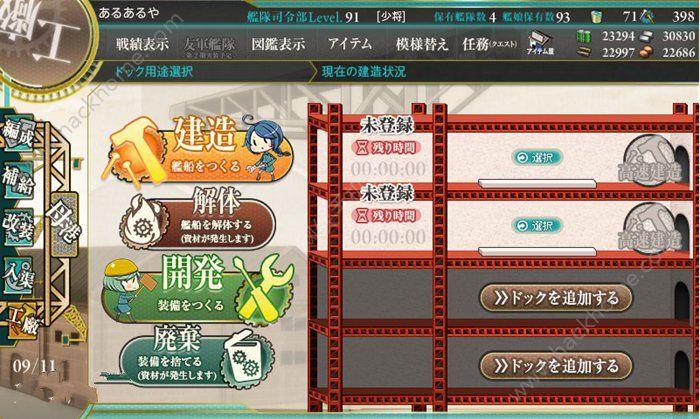 跳跃网络300舰娘手机游戏IOS苹果版图4:
