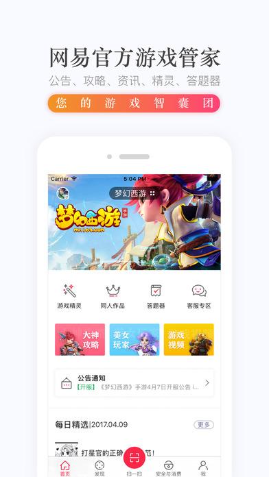 网易手游管家官网下载app手机版图片1