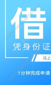 暖薪贷官方版app下载安装图片4