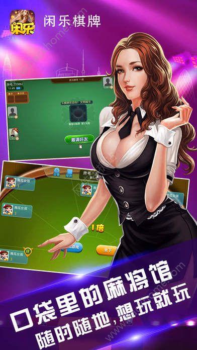 闲乐棋牌游戏官网正版下载图1: