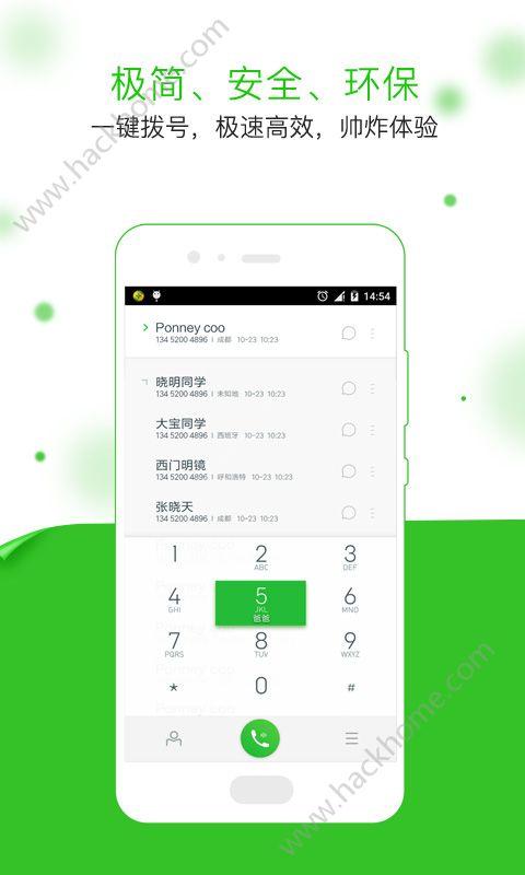 神指拨号app官网版下载图5: