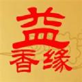 益香缘商城官网app软件下载 v1.0