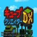 方块创造者DX中文汉化版下载 v1.0