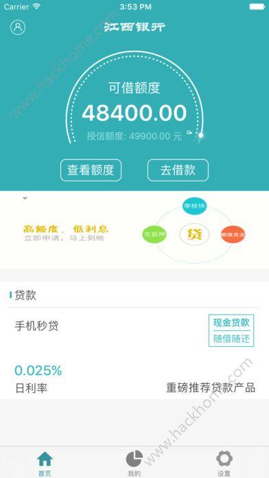 江西银行手机秒贷app官方下载手机客户端图2: