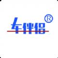 车伴侣在线app官网手机版下载 v1.0