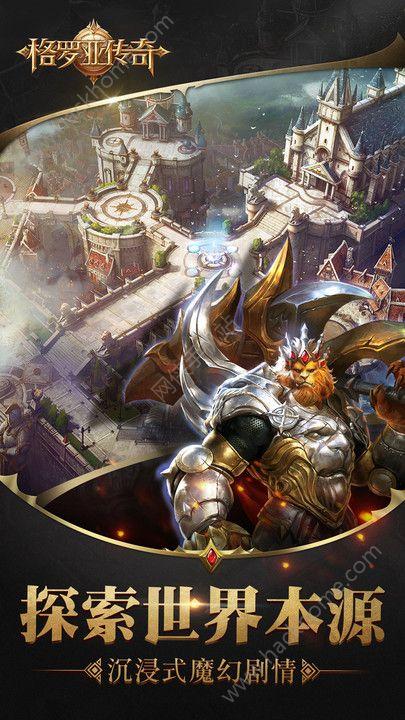 网易格罗亚传奇官网正版游戏图4:
