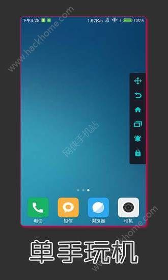 安卓虚拟导航键手机app下载设置图3: