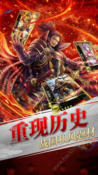 战国英雄传官方网站游戏正版图5: