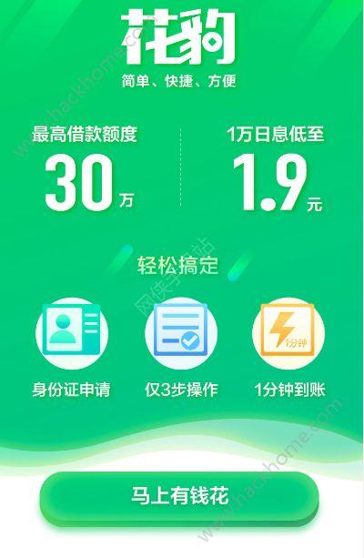 众安花豹借款官网app下载手机版图1: