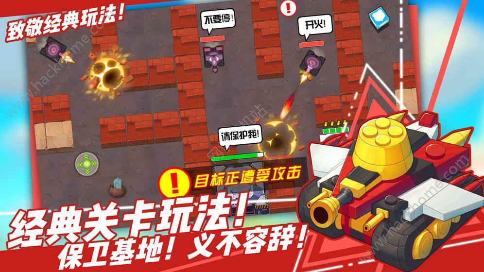 超次元坦克游戏官网下载图3: