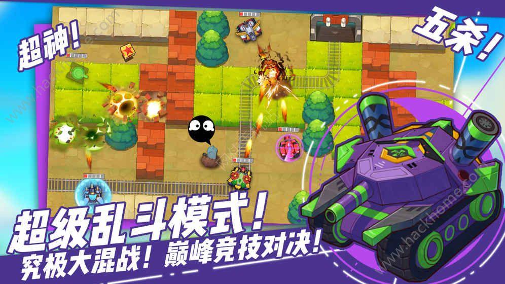 超次元坦克游戏官网下载图5: