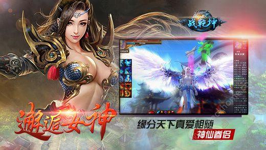 战乾坤手游官方唯一网站图3:
