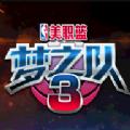 美职篮梦之队3