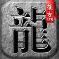 传奇单机1.76版百度版游戏 v1.0