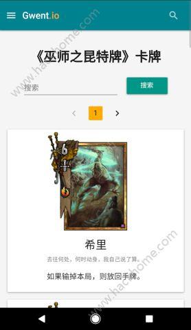 Gwent.io昆特牌数据库官方中文汉化版图3: