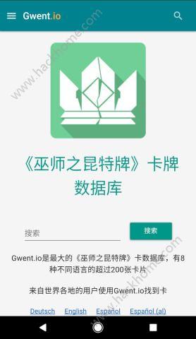 Gwent.io昆特牌数据库官方中文汉化版图5: