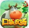 口袋农场手游官方网站唯一正版 v1.0