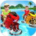 多人水上摩托车游戏中文汉化版(Kids Water Surfing Bike) v1.1