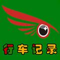 鹰眼行车记录仪官网版