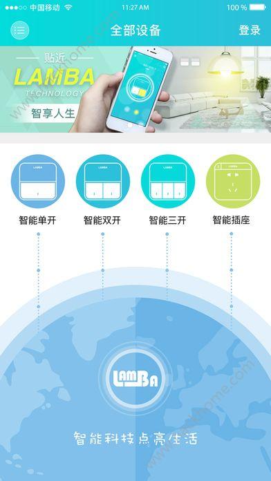 兰巴智能官网手机版下载app图1: