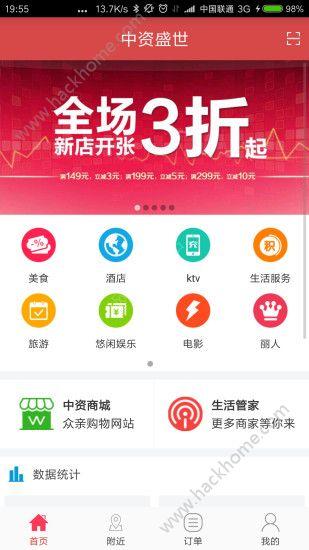 中资盛世官网app下载安装软件图1:
