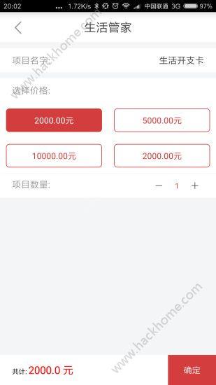 中资盛世官网app下载安装软件图3: