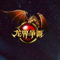 龙界争霸手游官网安卓版 v1.0