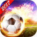 足球大明星官网下载百度版 v1.0