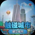 建立城市触碰城市游戏安卓版 v1.18