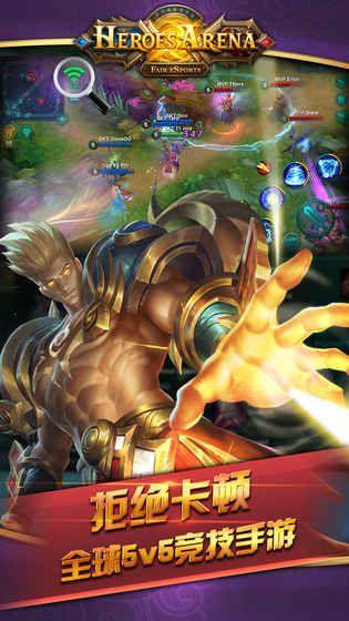 英雄血战官方网站正版下载(heroes arena)图1: