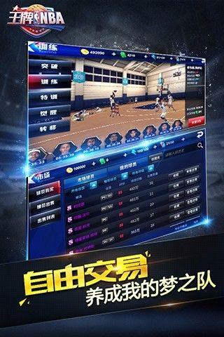 腾讯王牌NBA手游官方网站下载图3: