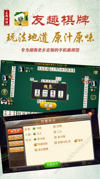 友趣棋牌游戏官方最新版图1: