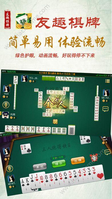 友趣棋牌游戏官方最新版图3: