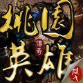 桃园英雄传奇官网正版最新游戏 v1.3.9501