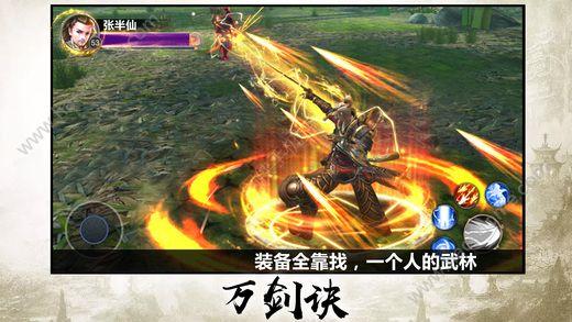 剑网江湖之万剑归宗官网正版手机游戏图2: