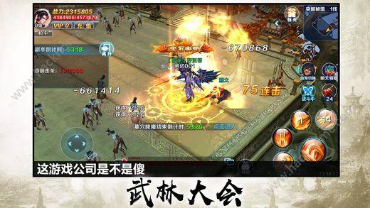 剑网江湖之万剑归宗官网正版手机游戏图4: