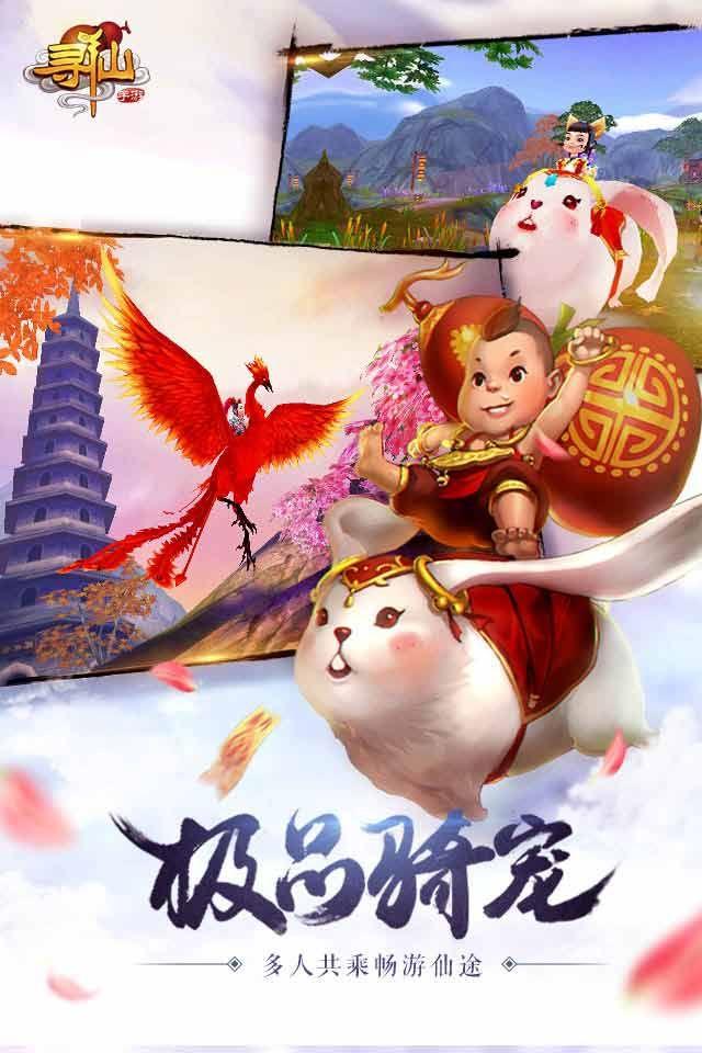 寻仙手游版官方网站正版下载图1: