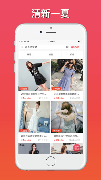 蘑菇街内部优惠券兑换码官网版app下载图3:
