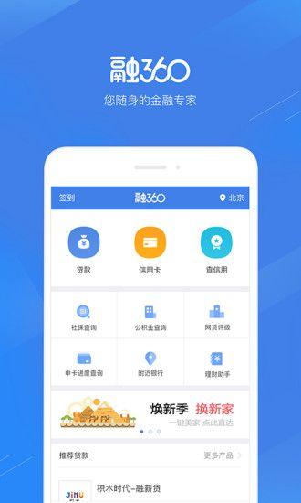随薪贷app官方下载安装图1: